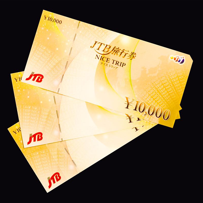 JTB旅行券3万円