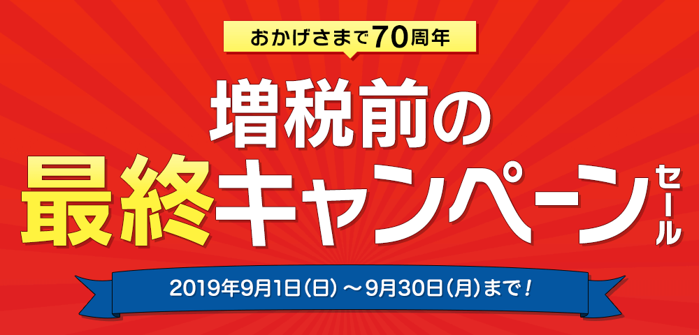 おかげさまで土井木工は70周年 令和の夏 大感謝祭セール