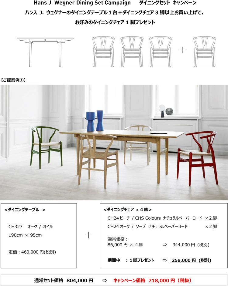 Dining set campaign 2017  -2