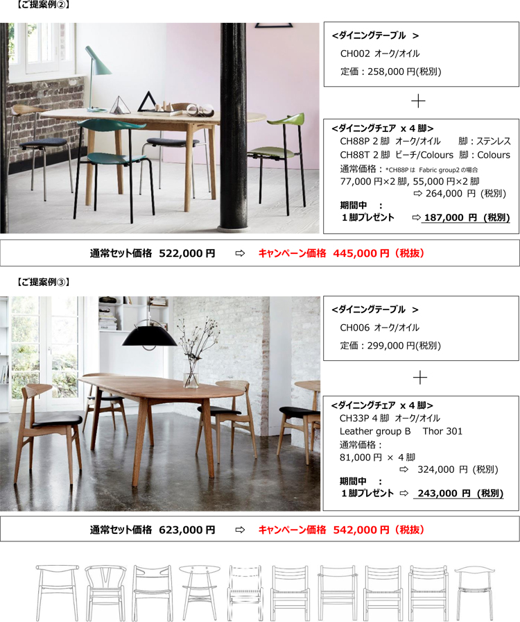 Dining set campaign 2017  -3