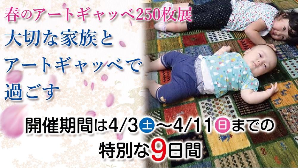 春のアートギャッベ250枚展