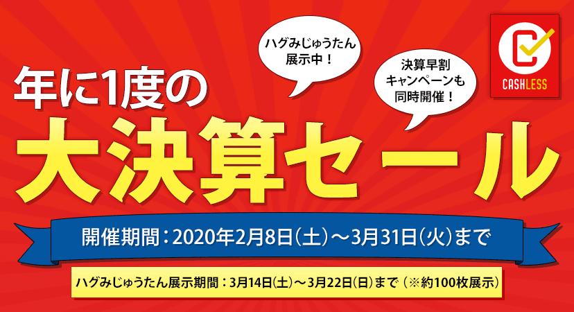 土井木工 新春大決算セール