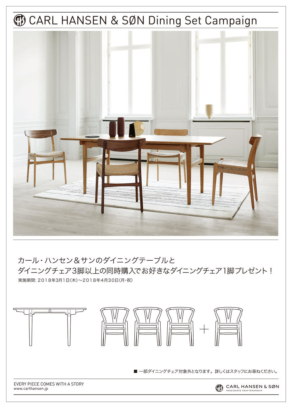 01_A1poster_2018 Dining Set Campaign