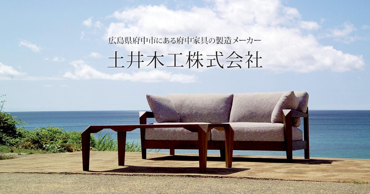 府中家具・無垢家具の製造販売から修理まで【土井木工株式会社】