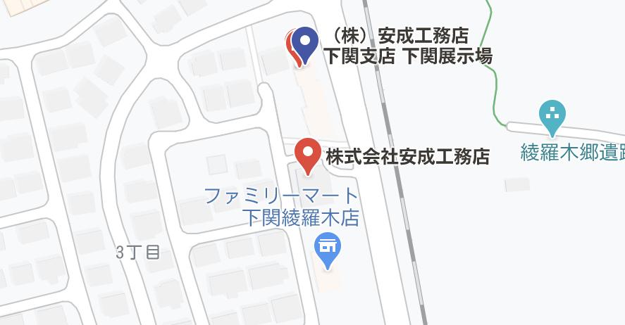 安成工務店 OMエコショップ COM