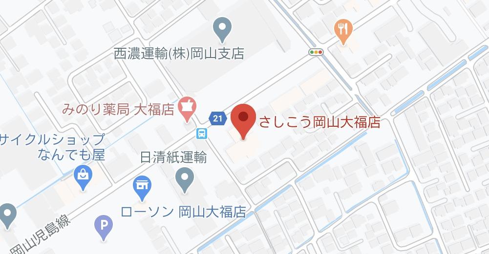 さしこう 岡山大福店