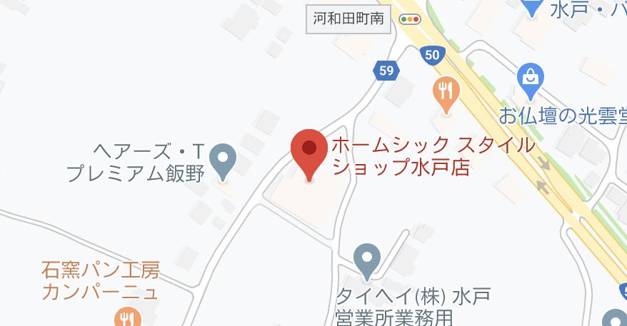 HOME SIC 水戸店